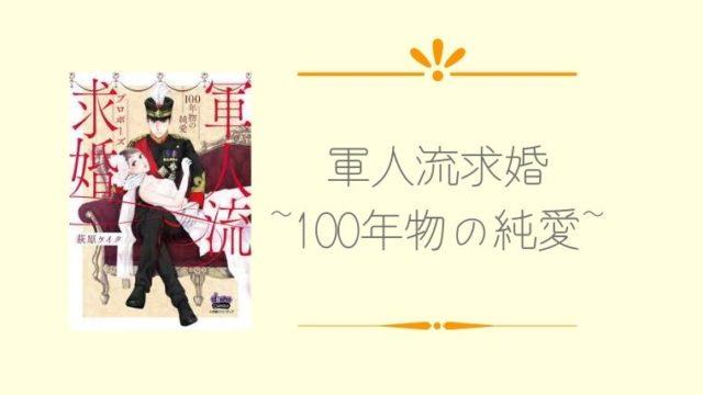 軍人流求婚~100年物の純愛~