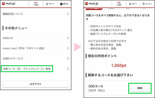 musicjp解約手順2