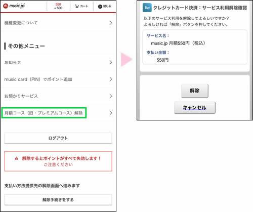 musicjp解約手順3