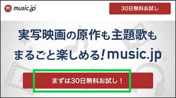 musicjp登録手順1
