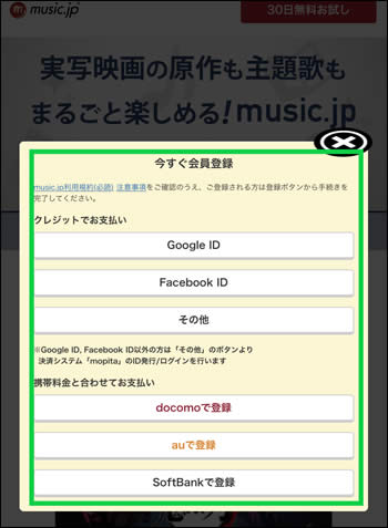 musicjp登録手順2