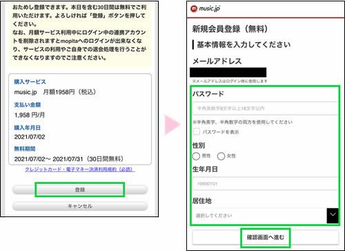 musicjp登録手順3