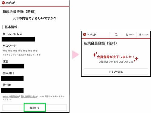 musicjp登録手順4