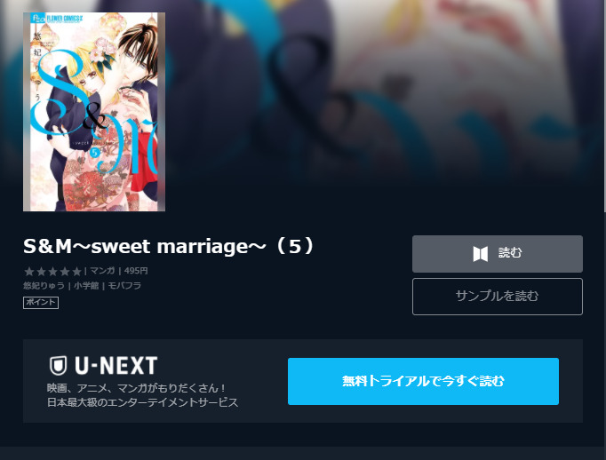 S&M~sweet marriage~