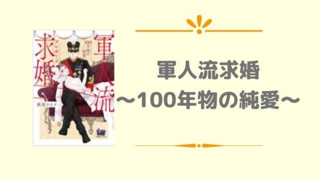 軍人流求婚 ~100年物の純愛~