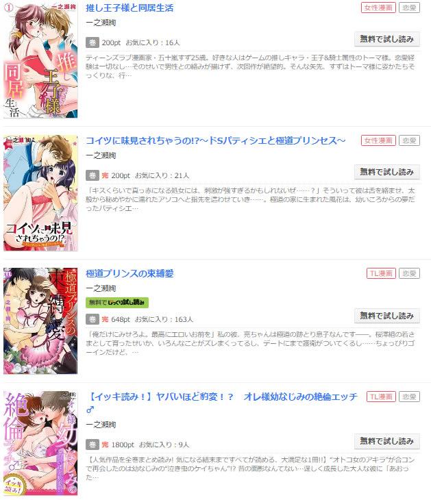 一之瀬絢漫画王国公式サイト