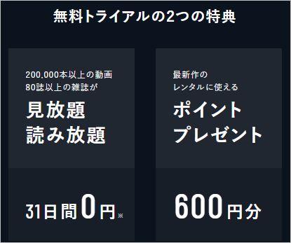 無料トライアルの2つの特典:見放題・読み放題、31日間0円。ポイントプレゼント600円分。