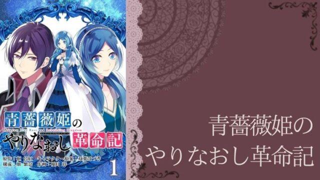 青薔薇姫のやりなおし革命記アイキャッチ画像