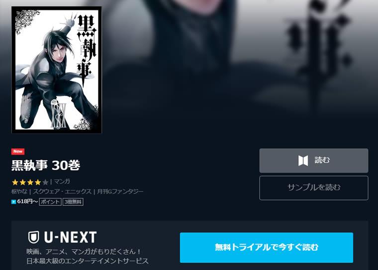 黒執事U-NEXT公式サイト