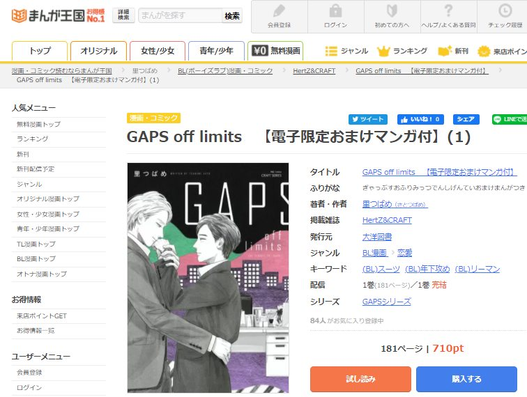 GAPS off limits
