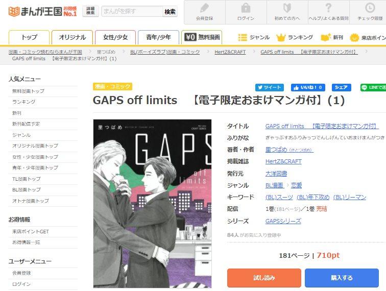 GAPS off limits