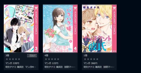 明生チナミU-NEXT公式サイト