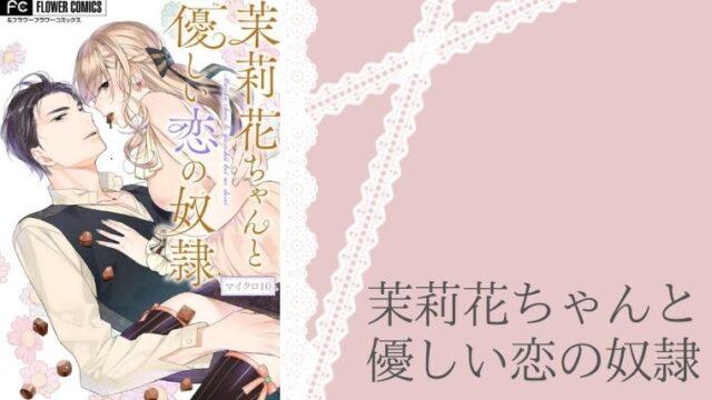 茉莉花ちゃんと優しい恋の奴隷アイキャッチ画像