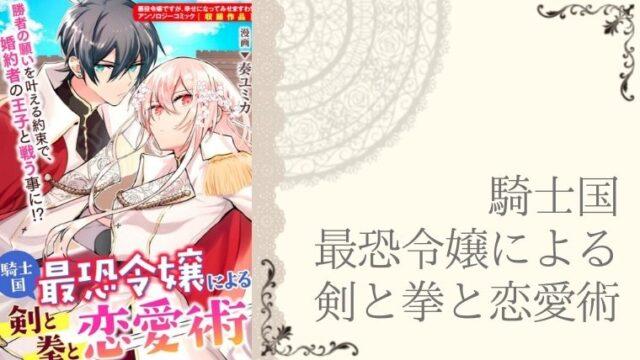 騎士国最恐令嬢による剣と拳と恋愛術アイキャッチ画像