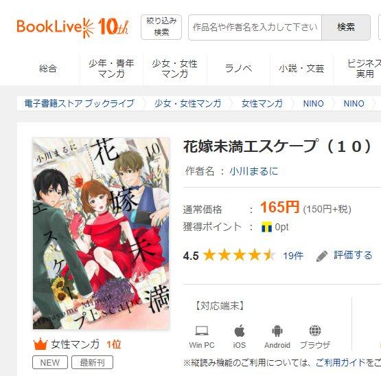 花嫁未満エスケープBookLive公式サイト
