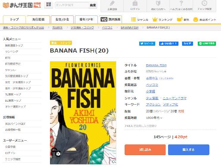 BANANA FISH(バナナフィッシュ)