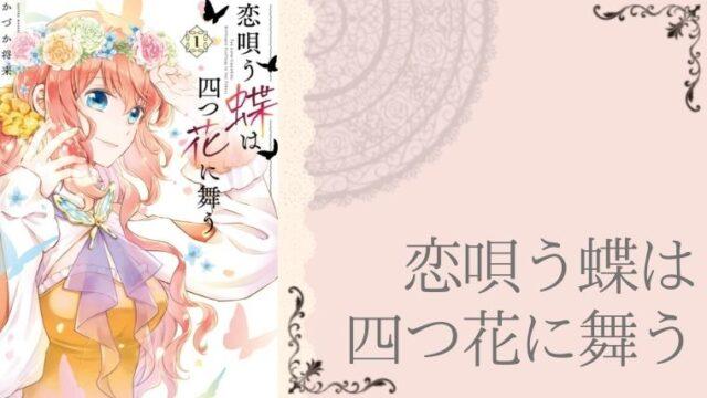 恋唄う蝶は四つ花に舞うアイキャッチ画像