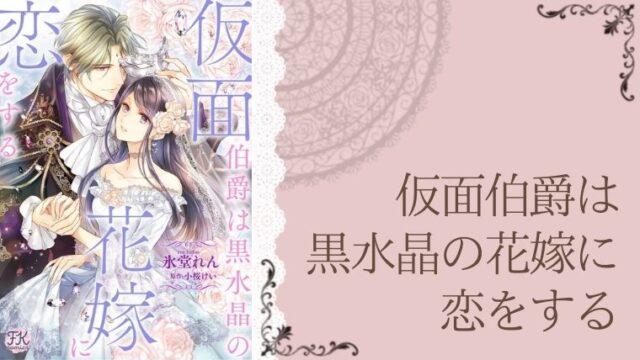 仮面伯爵は黒水晶の花嫁に恋をするアイキャッチ画像