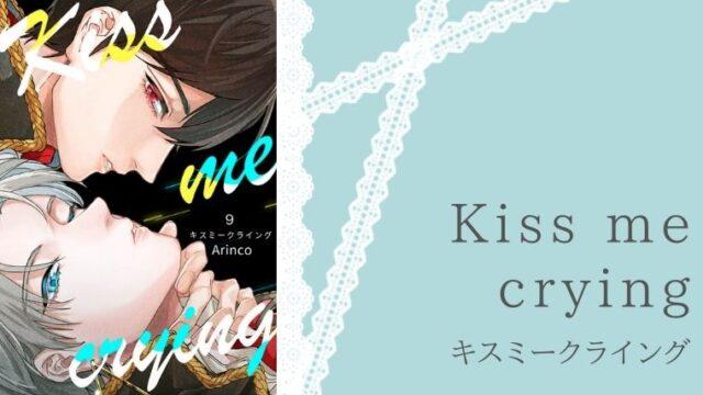 Kiss me crying キスミークライングアイキャッチ画像