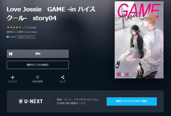 GAME -in ハイスクール-