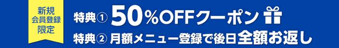 コミックシーモア新規会員登録限定特典①50%OFFクーポン②月額メニュー登録で後日全額お返し