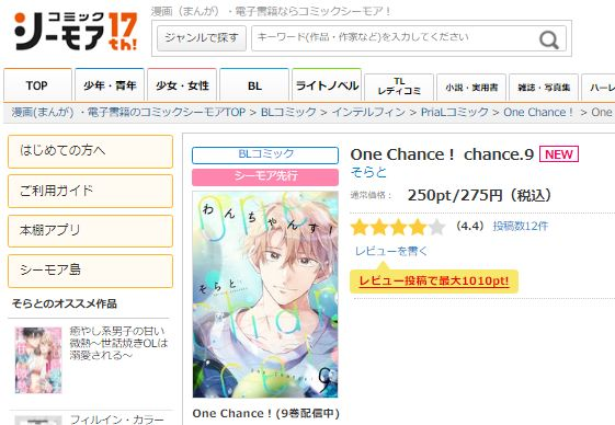 One Chance!